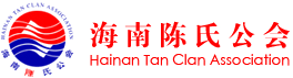 Welcome to Hainan Tan Clan Association