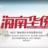 《海南华侨》之《同宗同源一家亲——新加坡陈氏公会会长陈嘉兆》