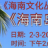 海南文化系列讲座之《海南岛简史》