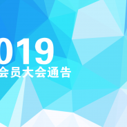 召开2019年(第51届理事会)常年会员大会通告