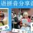 汉语拼音分享课