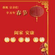 金牛送福 Happy Chinese New Year!